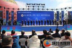 第十届中国・陕西(洛川)国际苹果博览