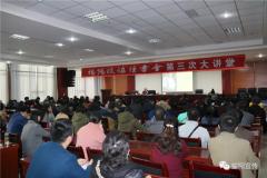 【关注】榆阳政协读书会举办第三次大讲堂