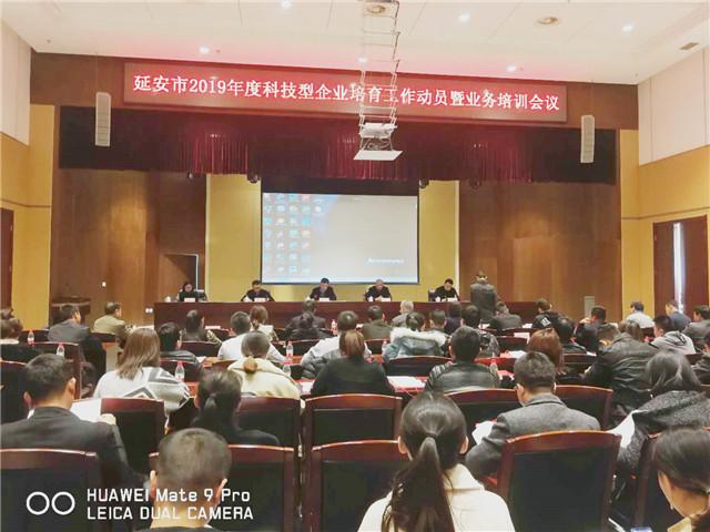 延安市科技局举办科技型企业培育工作动员暨业务培训