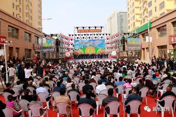 延长县第三届紫丁香文化旅游节隆重开幕