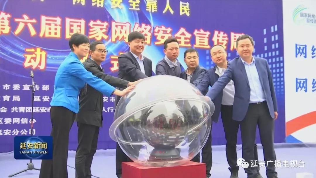 2019年延安市第六届国家网络安全宣传周启动