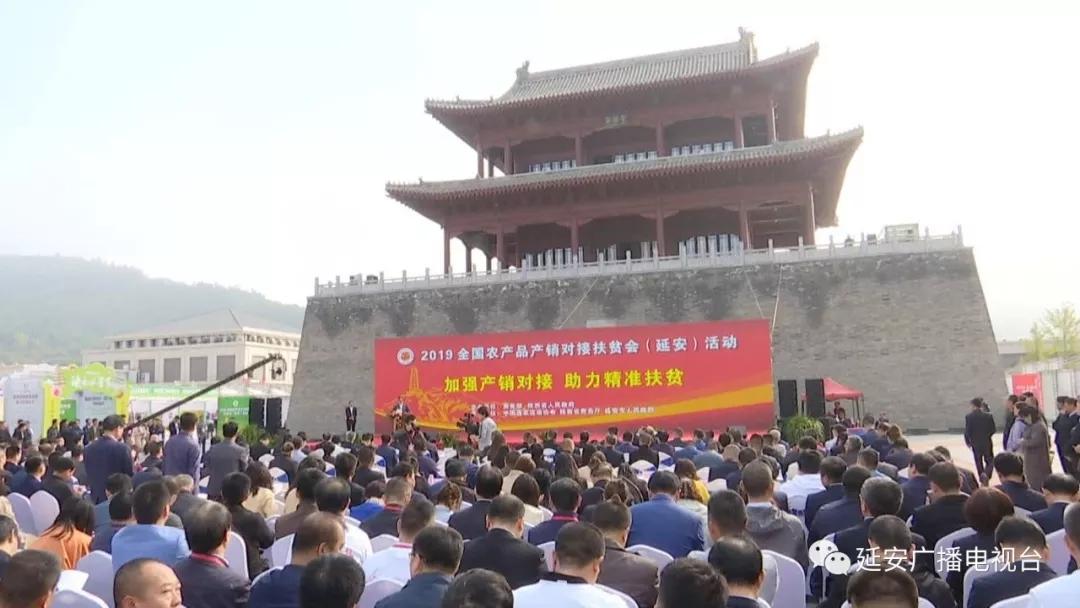 2019全国农产品产销对接扶贫会(延安)活动开幕
