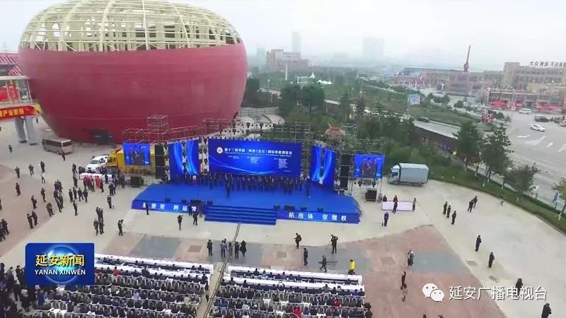 第十二届中国・陕西(洛川)国际苹果博