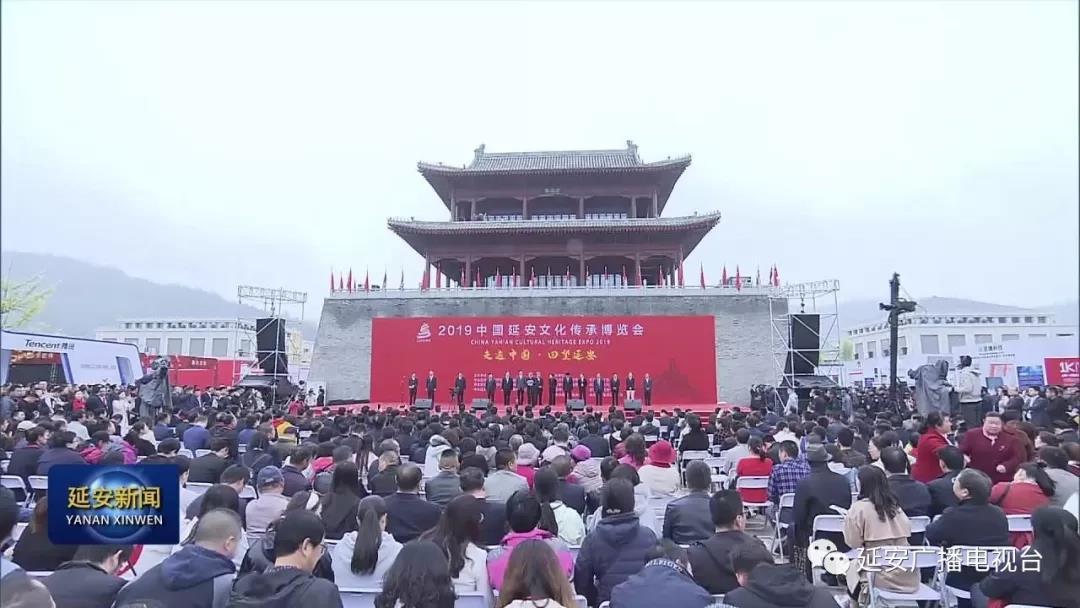 2019延安文化传承博览会开幕