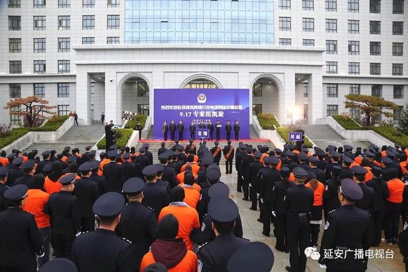 9.17特大跨境电信网络诈骗案告破 301名犯罪嫌疑人被押