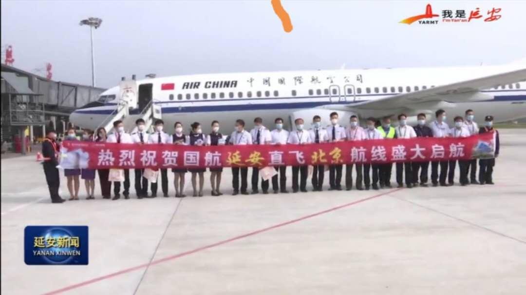 齐了!国有三大航空公司在延安共同运营