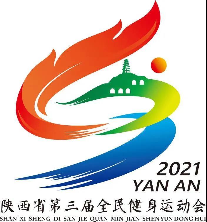 陕西省第三届全民健身运动会将于2021