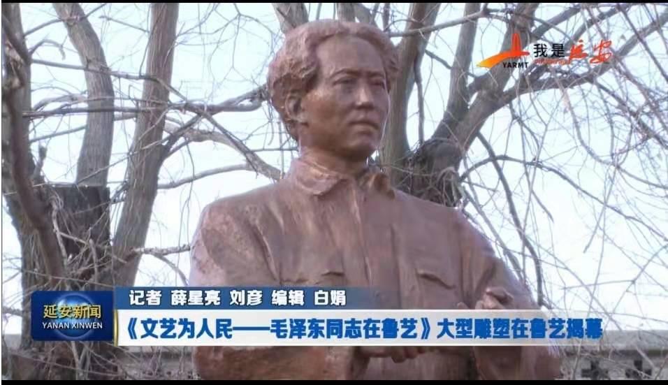 《文艺为人民――毛泽东同志在鲁艺》