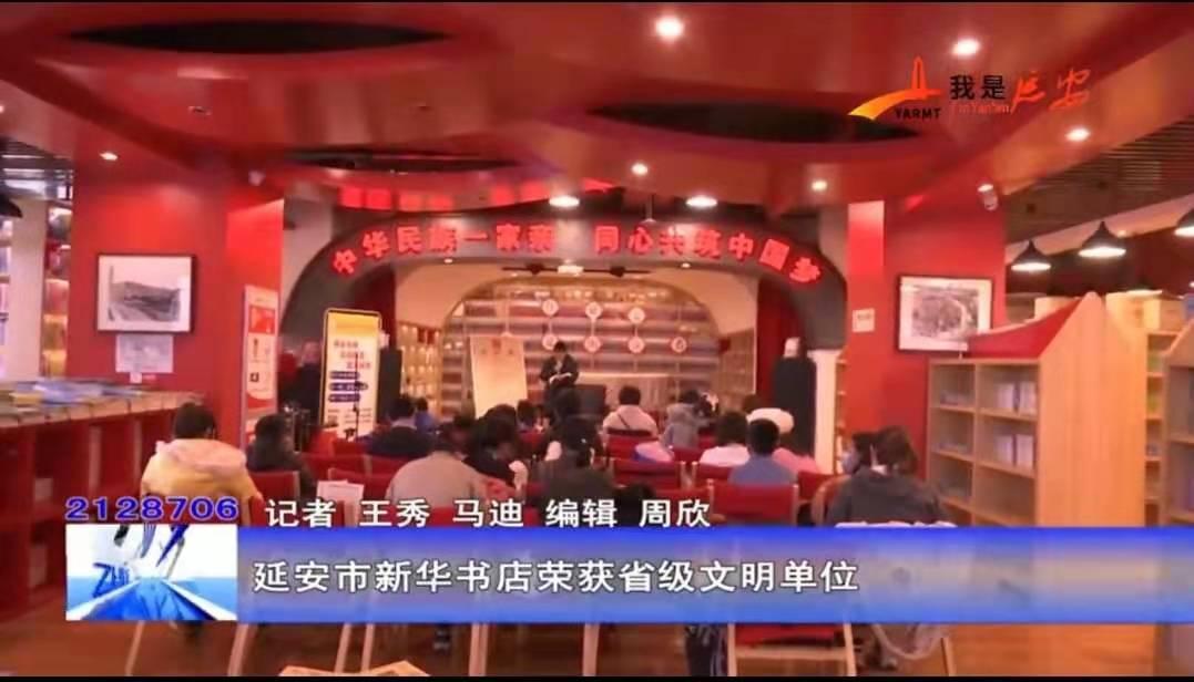 延安市新华书店荣获省级文明单位
