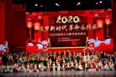 """2020延安少儿春晚精彩上演, """"鼠""""你"""